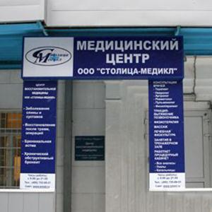 Медицинские центры Строителя