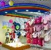 Детские магазины в Строителях
