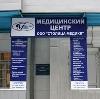 Медицинские центры в Строителях